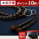 "Rosaries and Rosary ""! Jodo brown crystal (facing men) ' officially a regular book coupled two-wheel double"