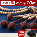 "Rosaries and Rosary ""! Nichiren Buddhism isometric-2 柘植(つげ) and brown crystal (facing men) ' officially a regular book coupled two-wheel double"