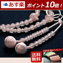 "Rosaries and Rosary ""! Jodo Red Crystal ( quartz ) (facing women) ' officially a regular book coupled two-wheel double"