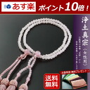 "Rosaries and Rosary ""! Jodo Shinshu 8 inch Rose Quartz (facing women) ' officially a regular book coupled two-wheel double"