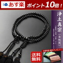 "Rosaries and Rosary ""! Jodo Shinshu 8 inch Black Onyx (facing women) ' officially a regular book coupled two-wheel double"