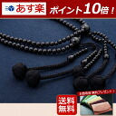 "Rosaries and Rosary ""! Nichiren Buddhism isometric 0 Black Onyx (facing women) ' officially a regular book-wheeled double (prayer beads bracelet altar Memorial modern Kyoto grave funeral ceremonial black and Rosary tandem)"