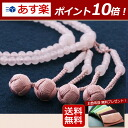Beads, a string of beads! These two folds of Shingon Buddhism eight sun rose quartz (rose quartz) (woman direction) official regular consecutive two of them