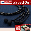 "Rosaries and Rosary ""! Shingon isometric 0 Black Onyx (facing women) ' officially a regular book-wheeled double (string of beads bracelets bangles altar Memorial modern Kyoto grave funeral ceremonial black)"