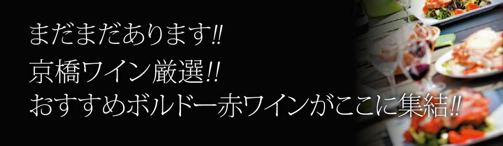 京橋ワイン厳選!!おすすめボルドー赤ワインがここに集結!!
