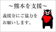 熊本地震の義援金について