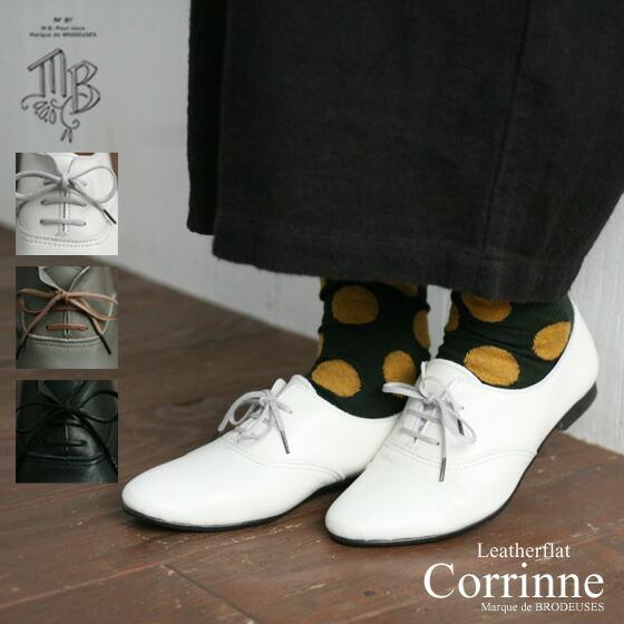 レザーフラット Corrinne