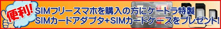 simフリーカードをご購入の方にケートラ特製simカードアダプタ+simカードケースをプレゼント!