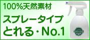 とれるNo1、大銀穣、辰巳芳子さん推奨コットンスポンジ