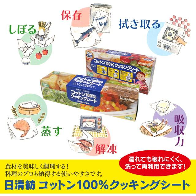 日清紡コットン100%クッキングシート