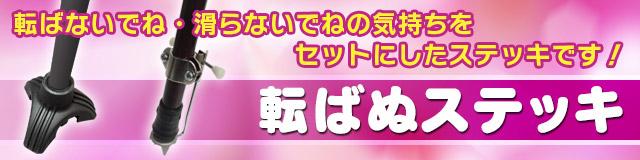 東京・浅草 匠のステッキ