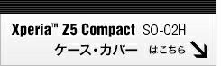 -Xperia Z5 compact SO-02Hケース