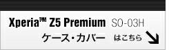 -Xperia Z5 Premium SO-03Hケース