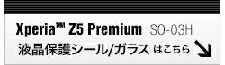 -Xperia Z5 Premium SO-03H液晶保護フィルム
