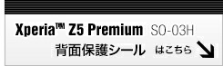 -Xperia Z5 Premium SO-03H背面保護フィルム