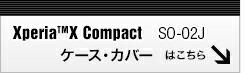 Xperia X compact専用ケース・カバーはこちら!