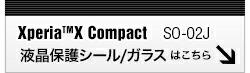Xperia X compact専用液晶保護フィルムはこちら!