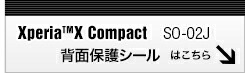 Xperia X compact専用背面保護フィルムはこちら!