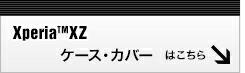 XperiaXZ専用ケース・カバーはこちら!