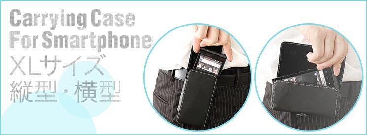 スマートフォン専用キャリングケース Lサイズ縦型