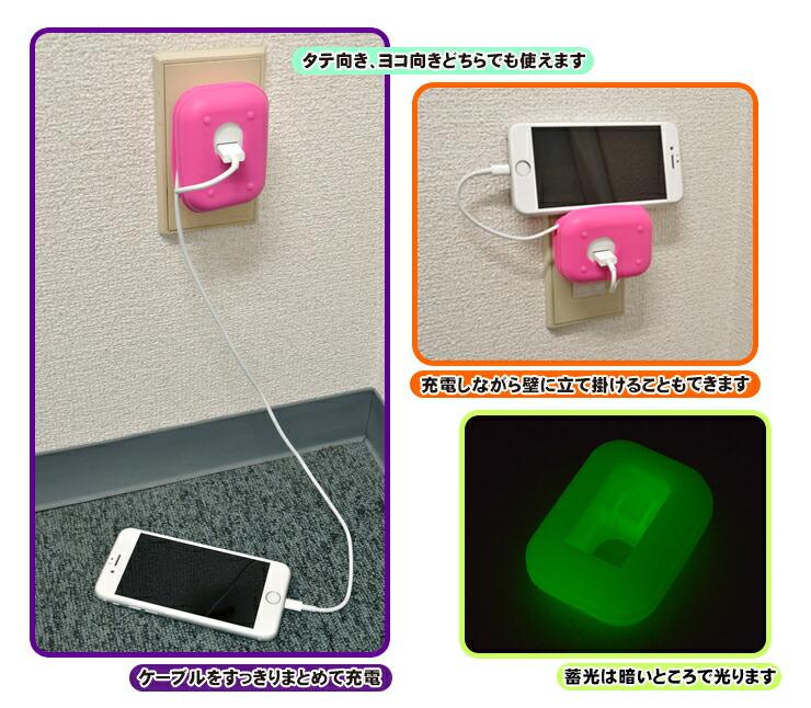 iPhone 充電器ホルダー