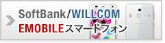outlet SoftBank/WILLCOM/EMOBILEスマートフォン