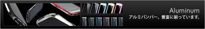iPhone5 スマートフォン アルミニウムバンパー アルミケース アルミバンパー
