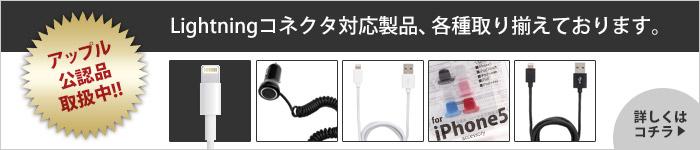 iPhone5ライトニングケーブル公認認証チップ
