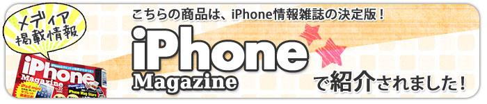 iPhone 매거진 2012년 9월 11월호 게재