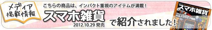 스마호 잡화 2012년 10월 29월호 게재