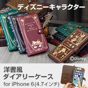 �ǥ����ˡ��ν����� iPhone6