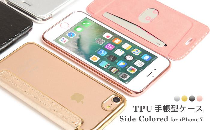 iPhone7 サイドカラード 手帳型