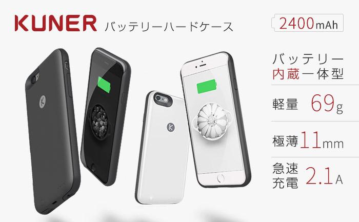 iPhone6とほぼ変わらない薄さなのに、バッテリー2400mAhを搭載したハードケース登場!
