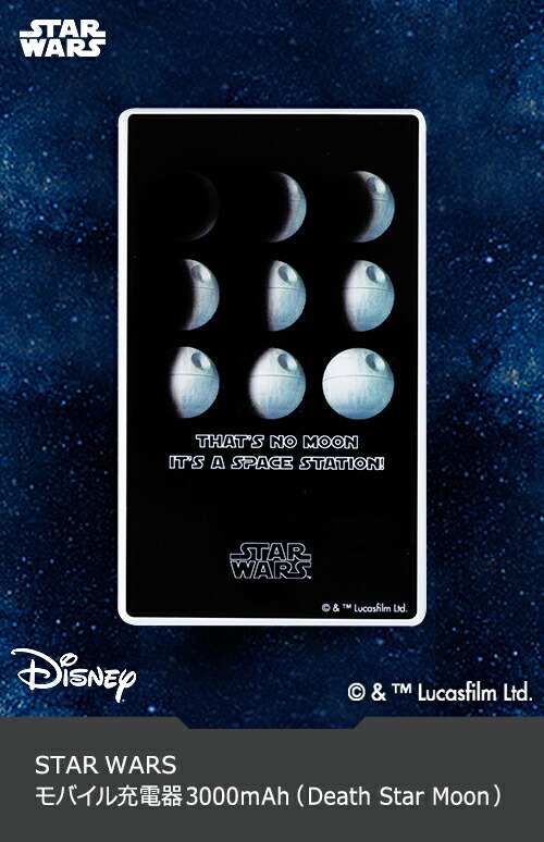 STAR WARS/モバイル充電器3000mAh(Death Star Moon)