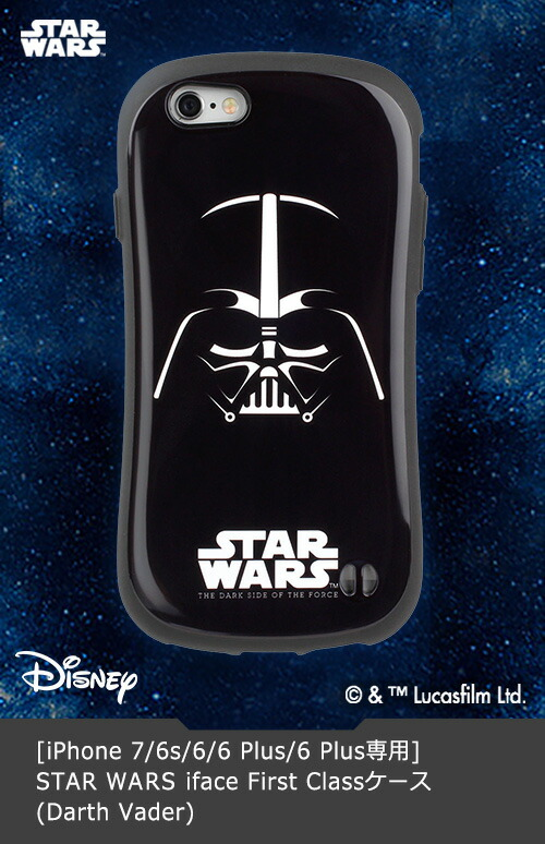 [iPhone 7/6s/6/6s Plus/6 Plus専用] STAR WARS iface First Classケース(Darth Vader)