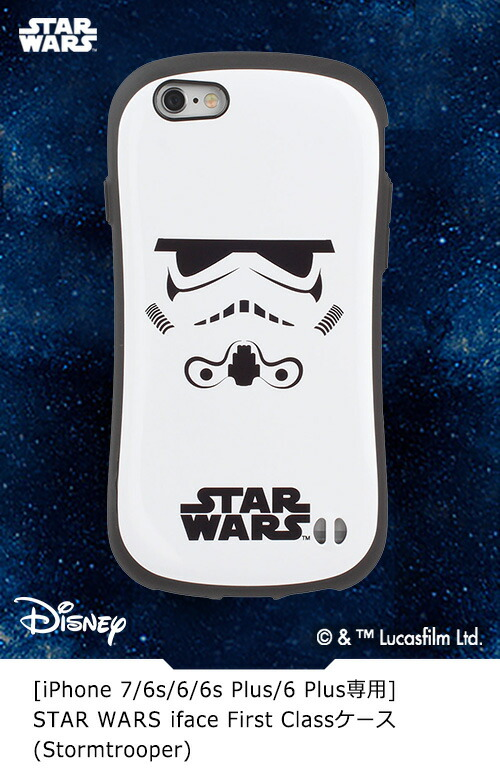 [iPhone 7/6s/6/6s Plus/6 Plus専用] STAR WARS iface First Classケース(Stormtrooper)