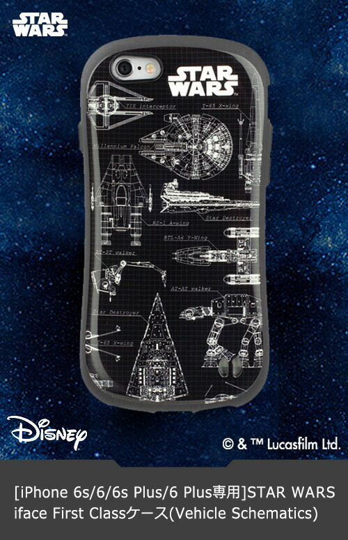 [iPhone 6s/6/6s Plus/6 Plus専用] STAR WARS iface First Classケース(Vehicle Schematics)