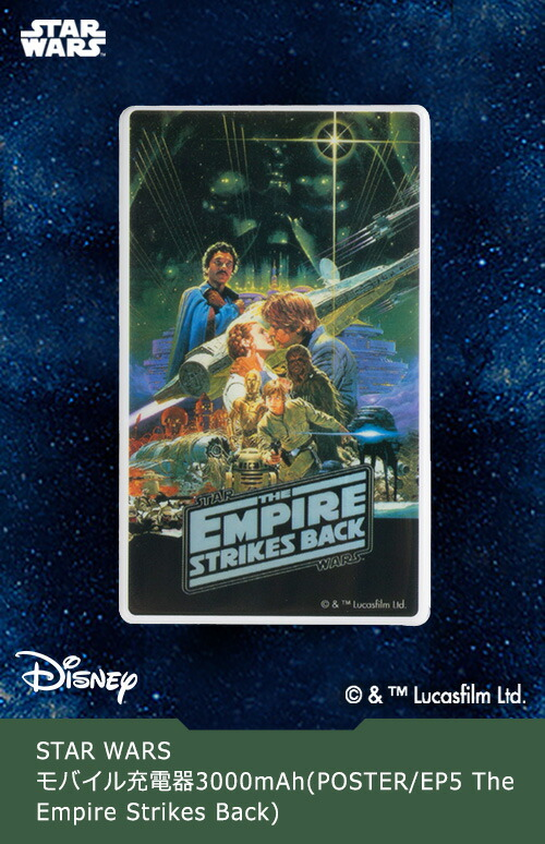 STAR WARS/モバイル充電器3000mAh(POSTER/EP5 The Empire Strikes Back)