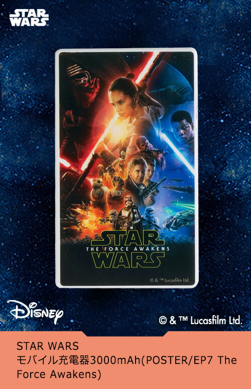 STAR WARS/モバイル充電器3000mAh(POSTER/EP7 The Force Awakens)