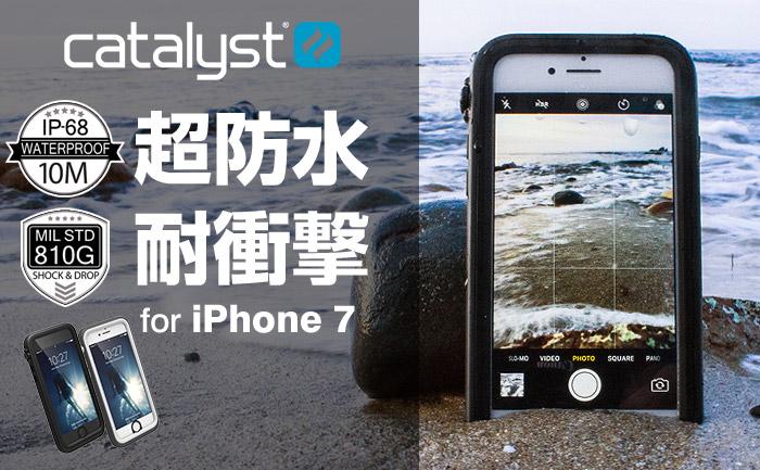 [iPhone 7専用]catalyst カタリスト 防水iPhoneケース