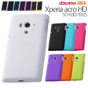 Xperia acro HD SO-03D IS12S case slip guard Silicon jacket fs3gm (support)