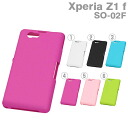 Xperia Z1 f SO-02F case slip guard silicon jacket (by mail out of the fixed form)