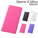A Xperia Z Ultra SOL24 case slim leather-like jacket (合皮) (correspondence)