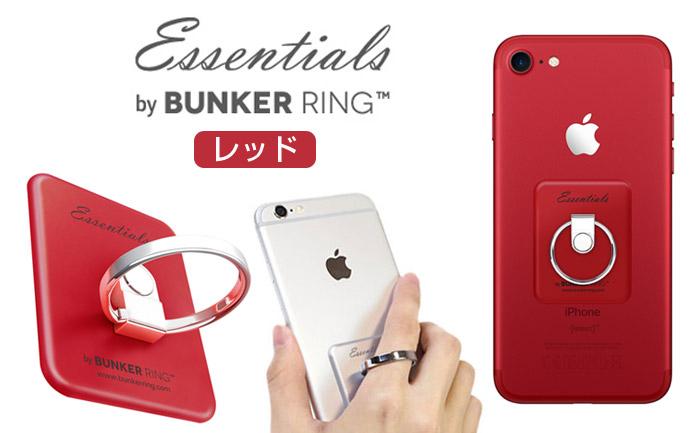 [各種スマートフォン対応]バンカーリング Bunker Ring Essentials(Red/レッド)