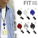 Easy length adjustment in 'FIT' fit ★ button! Reel to reel neck strap fs3gm