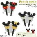 Earphone Jack Disney PLUG APLI jewelry balls (pair) (compatible) fs3gm
