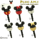 Earphone Jack Disney PLUG APLI jewelry balls (pair) (single item ) (compatible) fs3gm