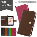Various smartphone PU leather case circle crimson sea bream Alley