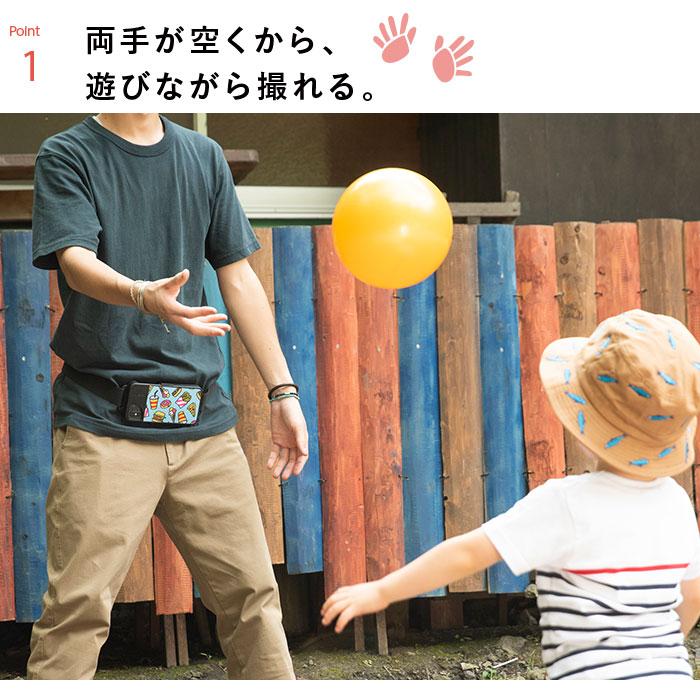 両手が空くから遊びながら撮れる。