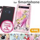 Smartphones Disney Princess charger 6000 mAh ultra thin mobile battery [book December mid will be in stock]